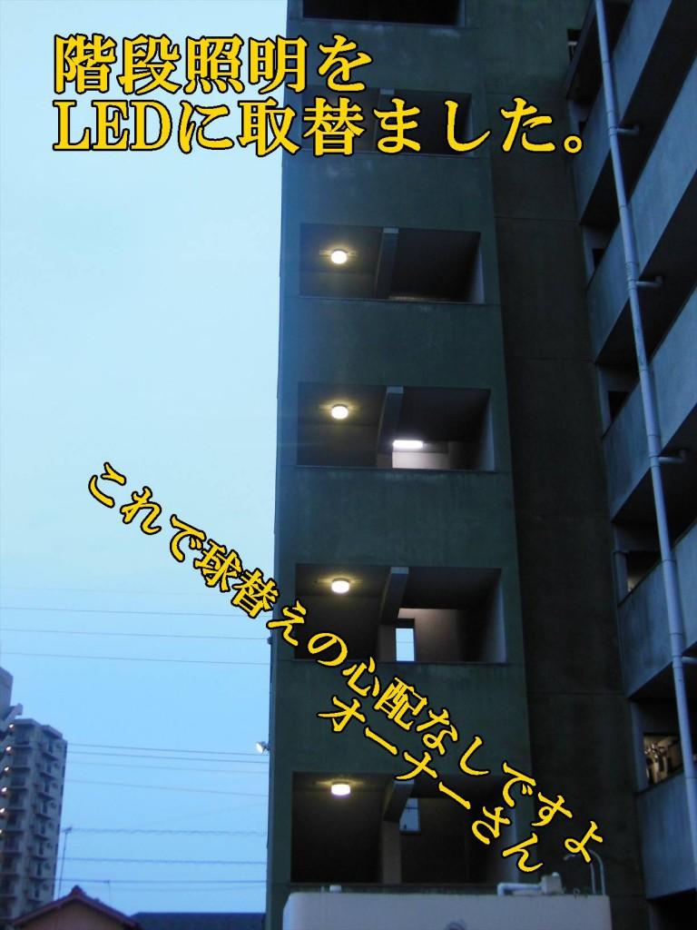 r1 階段LEDへ