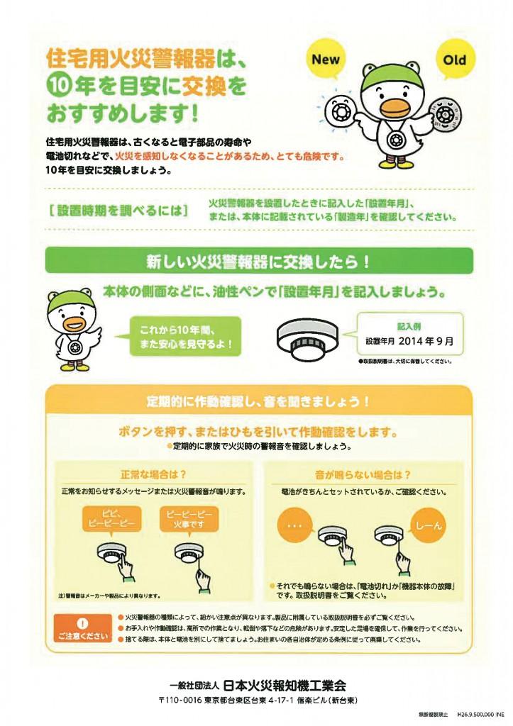 ②住警器(日本火災報知器工業会)-002
