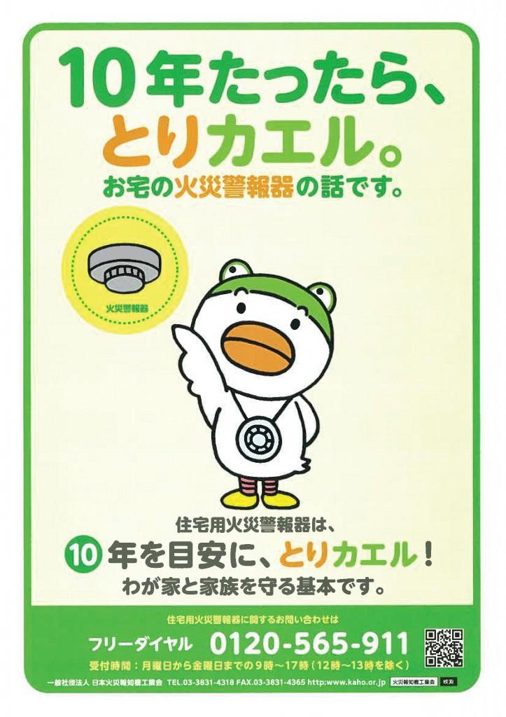 ②住警器(日本火災報知器工業会)-001