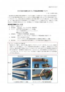 j1iko_g13Chokkan-001