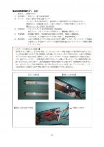 j1iko_g13Chokkan-003