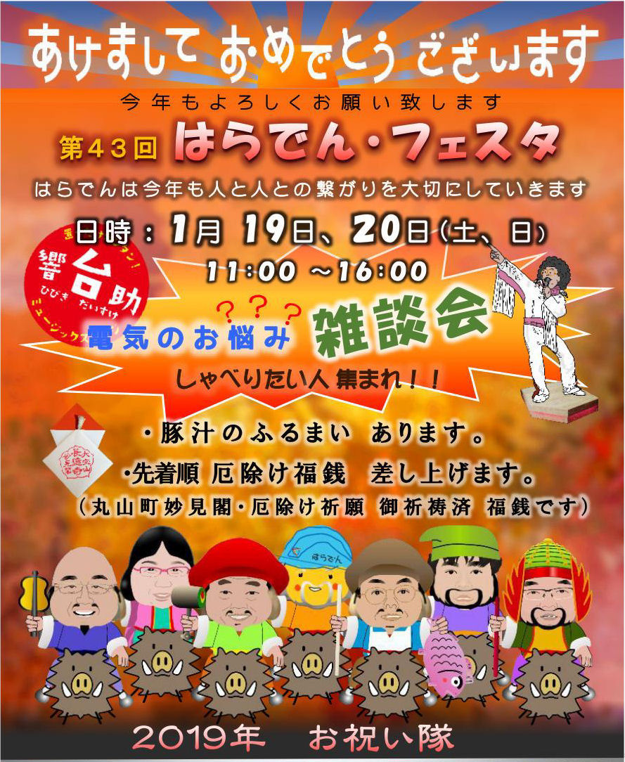 festa43_POST_CARD_hp