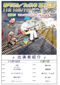 FESTA LIVE3 タイムスケジュール_R