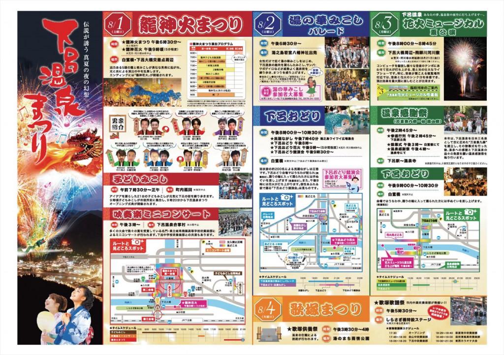 r1 2015年度下呂温泉まつり詳細チラシ(表)