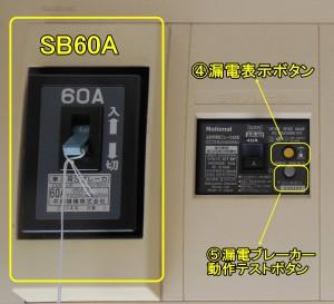 SB60A