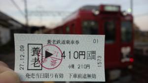 養老鉄道切符