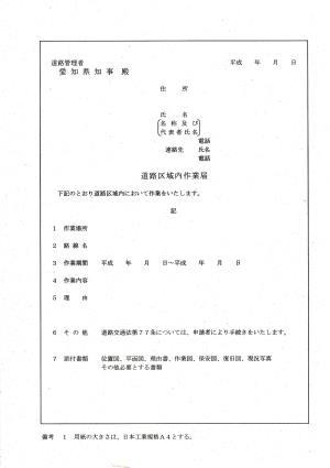 道路使用許可申請書(県事務所)