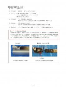 j1iko_g13Chokkan-002