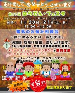img_festa37_POST_Card改通信面1