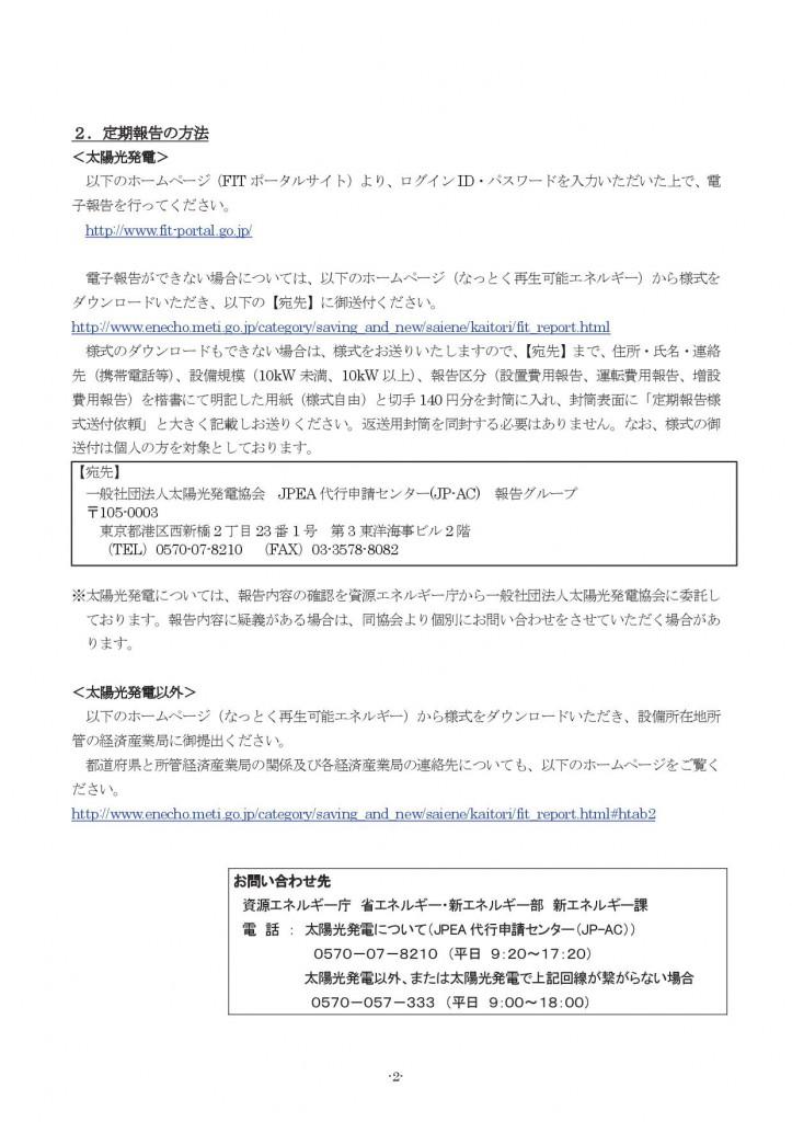 定期報告に関するお知らせ(注意奮起)2